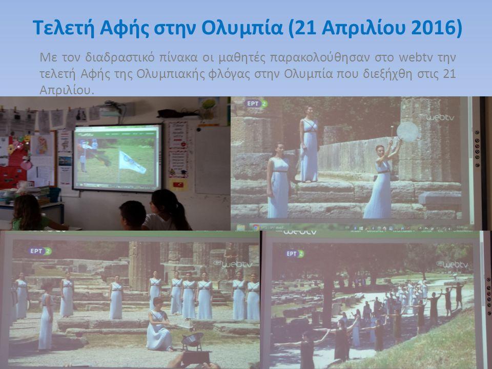 Τελετή Αφής στην Ολυμπία (21 Απριλίου 2016) Με τον διαδραστικό πίνακα οι μαθητές παρακολούθησαν στο webtv την τελετή Αφής της Ολυμπιακής φλόγας στην Ολυμπία που διεξήχθη στις 21 Απριλίου.