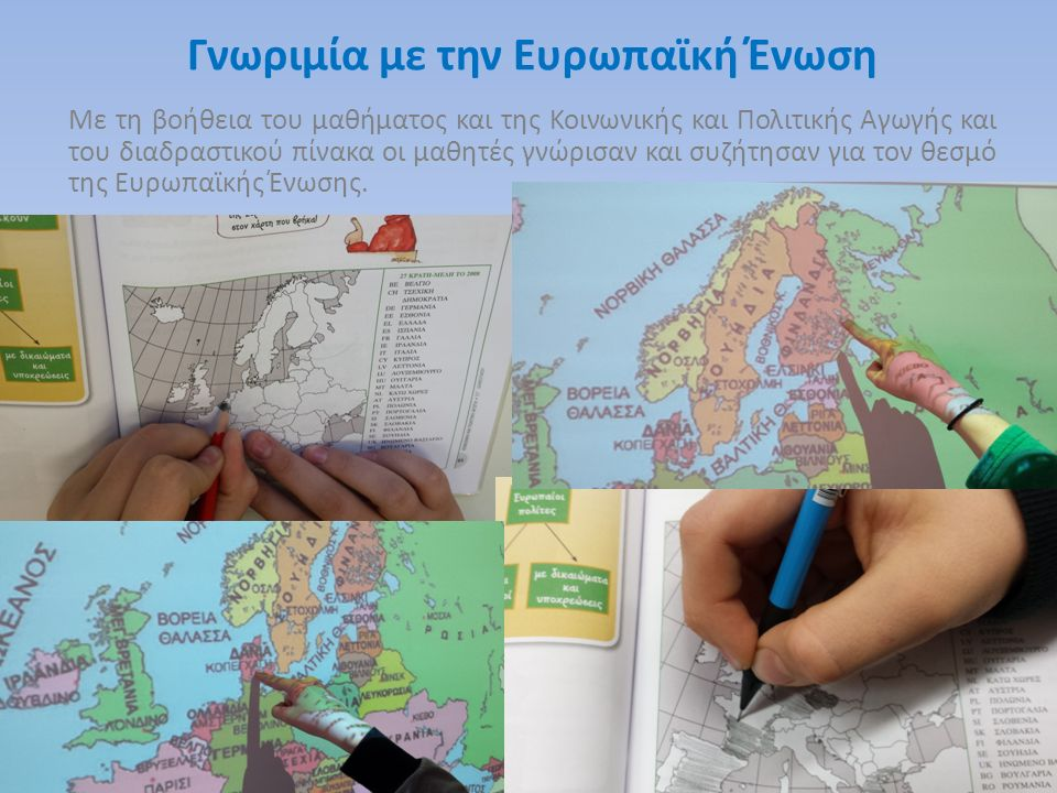 Γνωριμία με την Ευρωπαϊκή Ένωση Με τη βοήθεια του μαθήματος και της Κοινωνικής και Πολιτικής Αγωγής και του διαδραστικού πίνακα οι μαθητές γνώρισαν και συζήτησαν για τον θεσμό της Ευρωπαϊκής Ένωσης.