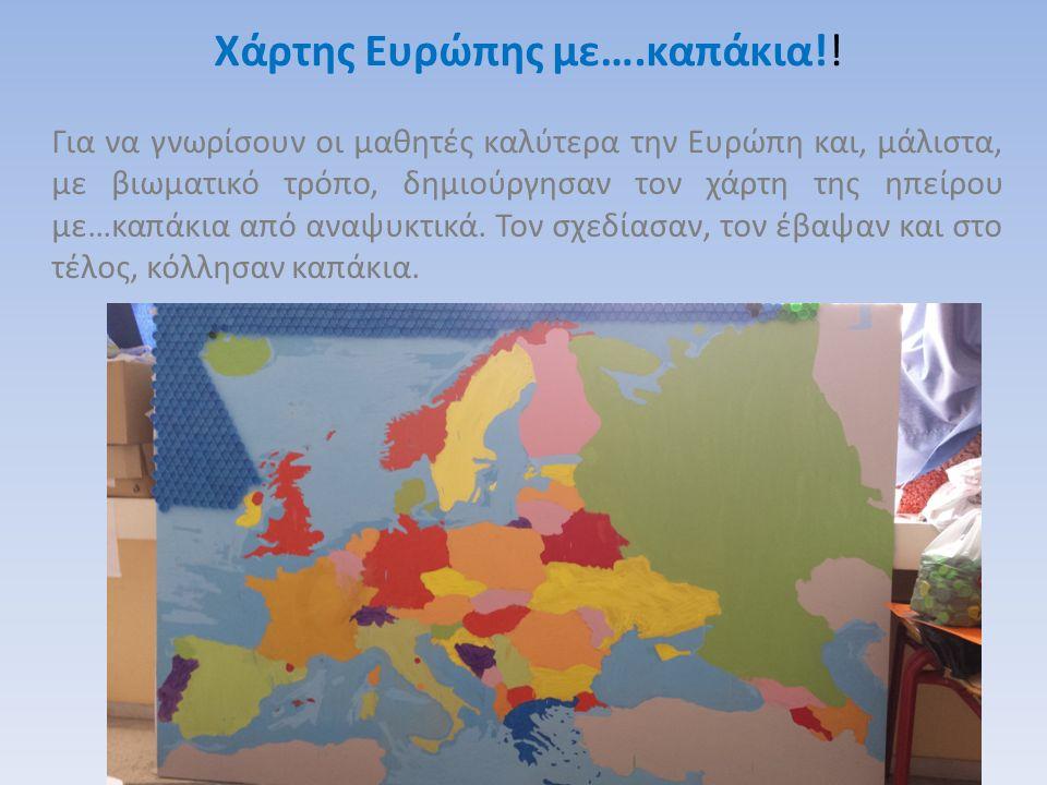 Χάρτης Ευρώπης με….καπάκια!.