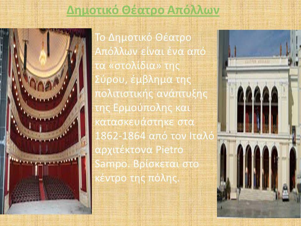 Το Δημοτικό Θέατρο Απόλλων είναι ένα από τα «στολίδια» της Σύρου, έμβλημα της πολιτιστικής ανάπτυξης της Ερμούπολης και κατασκευάστηκε στα 1862-1864 από τον Ιταλό αρχιτέκτονα Pietro Sampo.