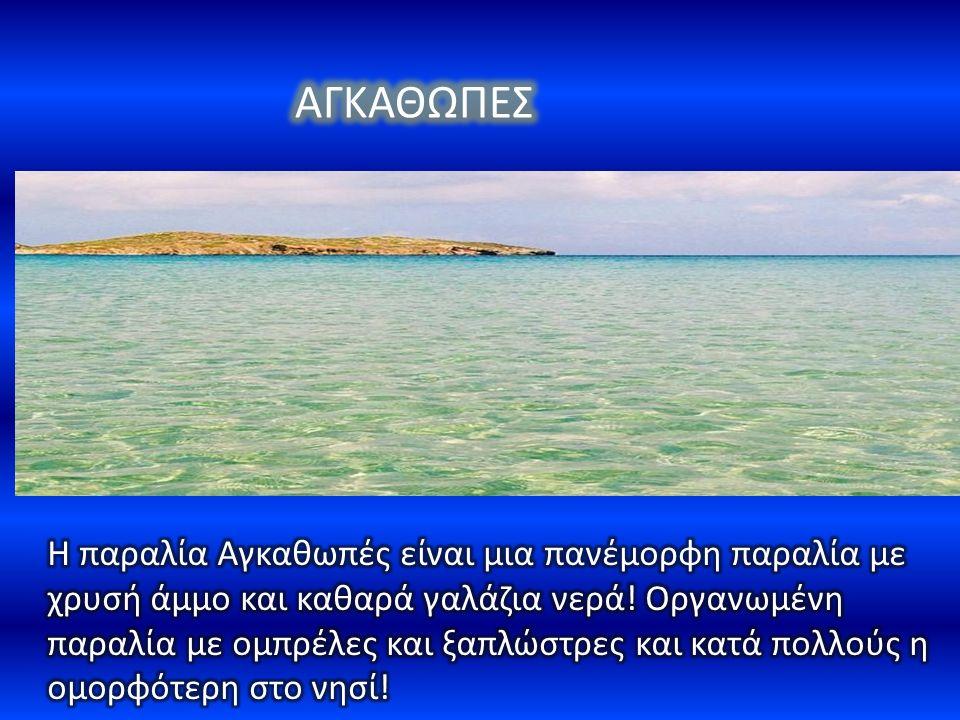 ΜΕΓΑΣ ΓΙΑΛΟΣ Η παραλία έχει πολύ κόσμο το καλοκαίρι, καθώς είναι ένα πολύ δημοφιλές θέρετρο κοντά στη θάλασσα.