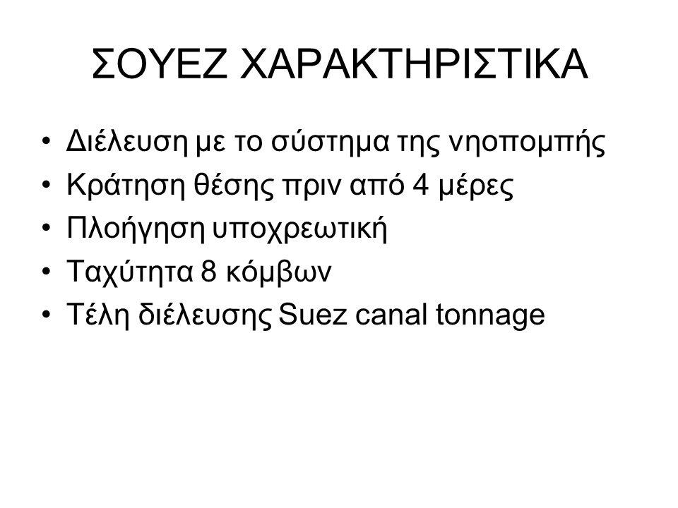 ΣΟΥΕΖ ΧΑΡΑΚΤΗΡΙΣΤΙΚΑ Διέλευση με το σύστημα της νηοπομπής Κράτηση θέσης πριν από 4 μέρες Πλοήγηση υποχρεωτική Ταχύτητα 8 κόμβων Τέλη διέλευσης Suez ca