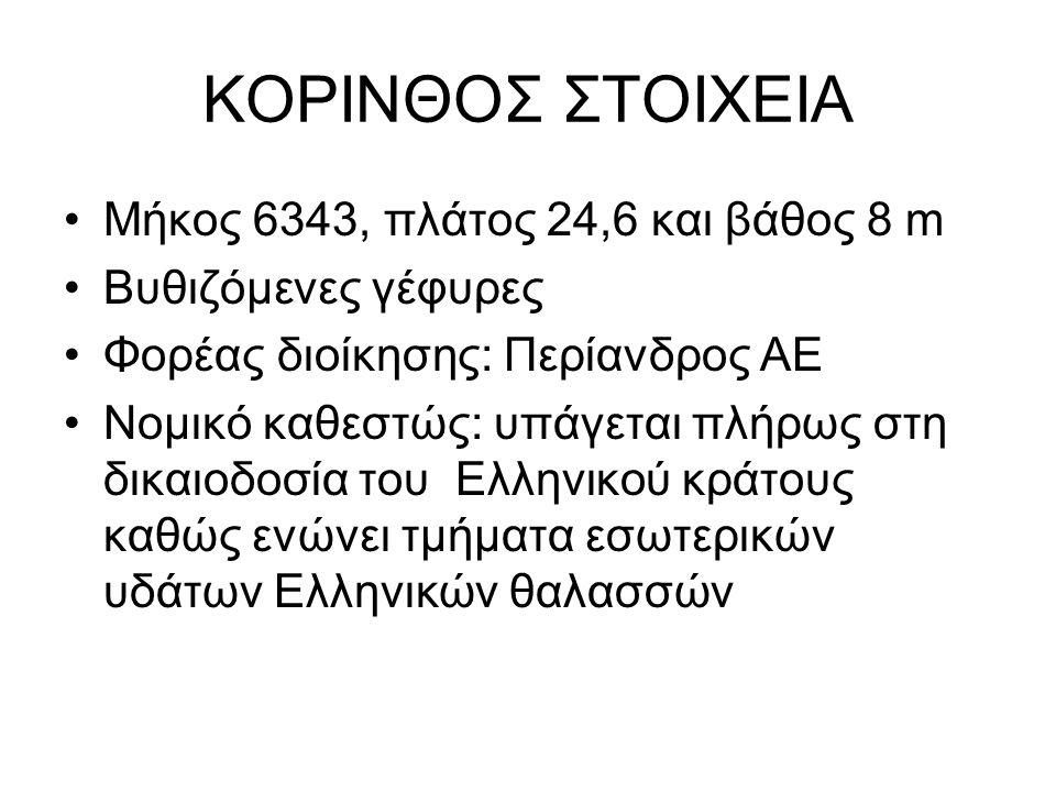 ΚΟΡΙΝΘΟΣ ΣΤΟΙΧΕΙΑ Μήκος 6343, πλάτος 24,6 και βάθος 8 m Βυθιζόμενες γέφυρες Φορέας διοίκησης: Περίανδρος ΑΕ Νομικό καθεστώς: υπάγεται πλήρως στη δικαιοδοσία του Ελληνικού κράτους καθώς ενώνει τμήματα εσωτερικών υδάτων Ελληνικών θαλασσών