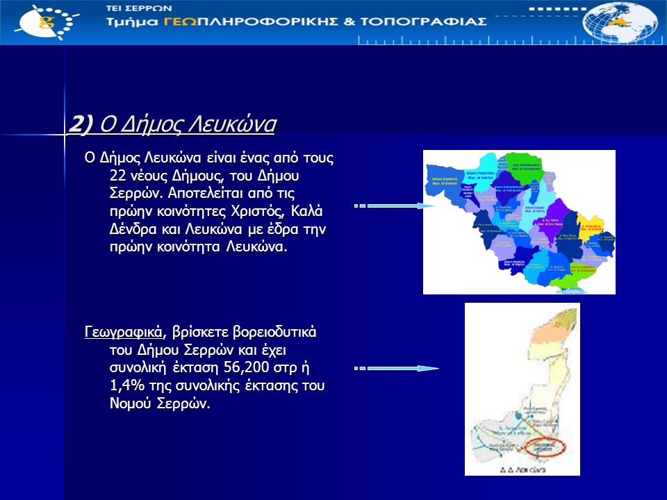 2) Ο Δήμος Λευκώνα Ο Δήμος Λευκώνα είναι ένας από τους 22 νέους Δήμους, του Δήμου Σερρών.