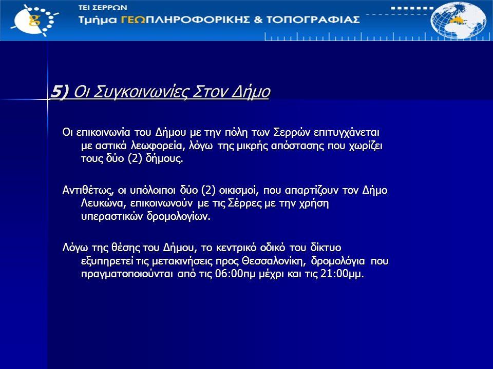 5) Οι Συγκοινωνίες Στον Δήμο Οι επικοινωνία του Δήμου με την πόλη των Σερρών επιτυγχάνεται με αστικά λεωφορεία, λόγω της μικρής απόστασης που χωρίζει τους δύο (2) δήμους.