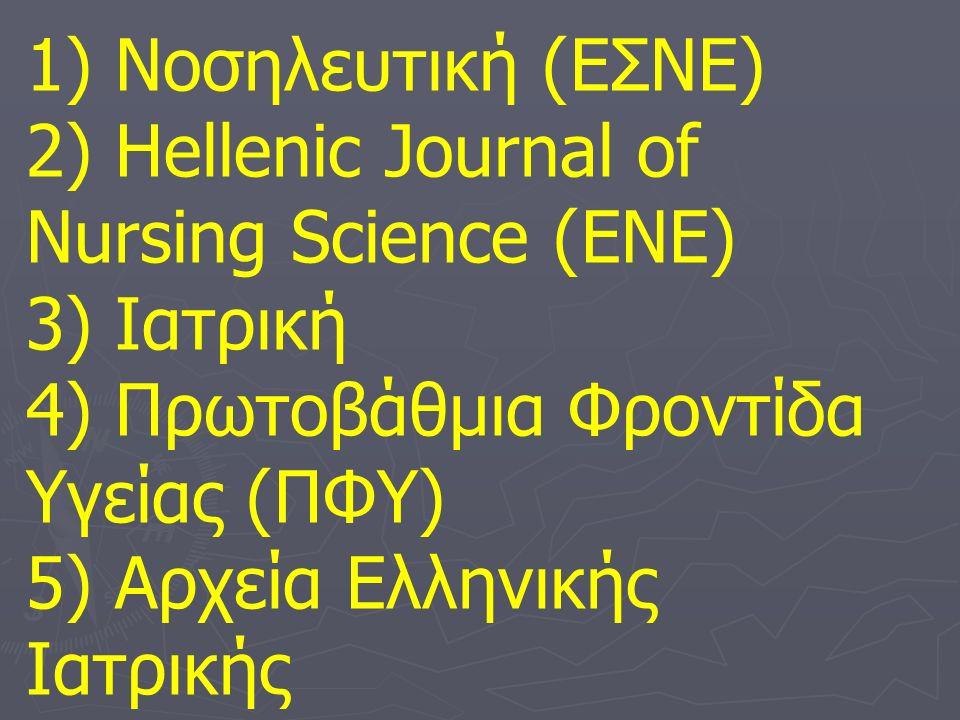 1) Νοσηλευτική (ΕΣΝΕ) 2) Hellenic Journal of Nursing Science (ΕΝΕ) 3) Ιατρική 4) Πρωτοβάθμια Φροντίδα Υγείας (ΠΦΥ) 5) Αρχεία Ελληνικής Ιατρικής