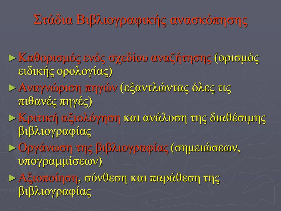 Στάδια Βιβλιογραφικής ανασκόπησης ►Κ►Κ►Κ►Καθορισμός ενός σχεδίου αναζήτησης (ορισμός ειδικής ορολογίας) ►Α►Α►Α►Αναγνώριση πηγών (εξαντλώντας όλες τις