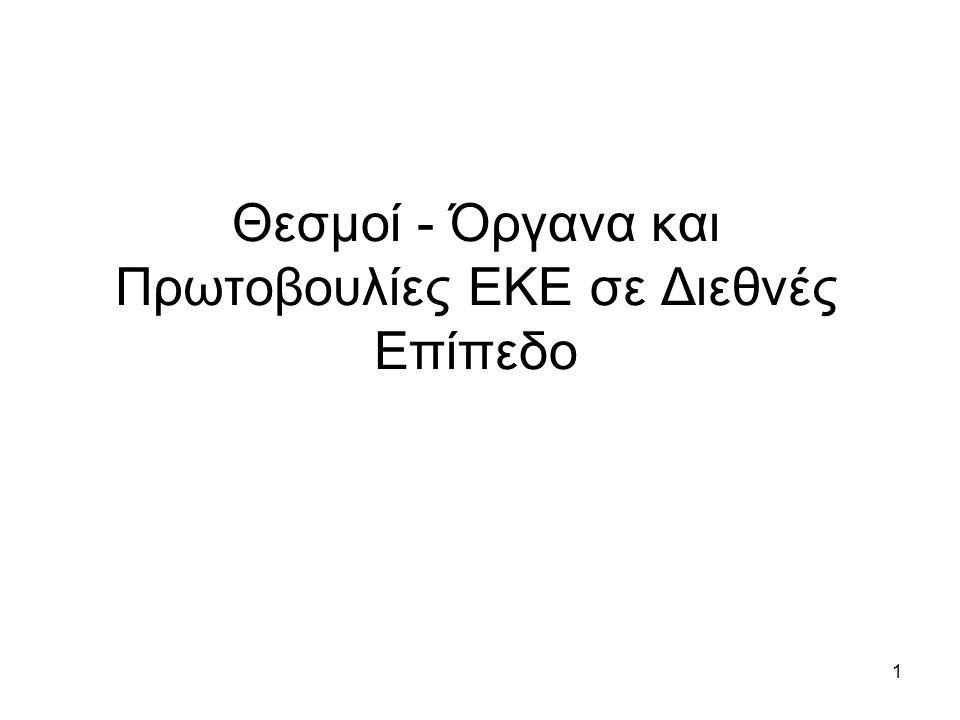 1 Θεσμοί - Όργανα και Πρωτοβουλίες ΕΚΕ σε Διεθνές Επίπεδο
