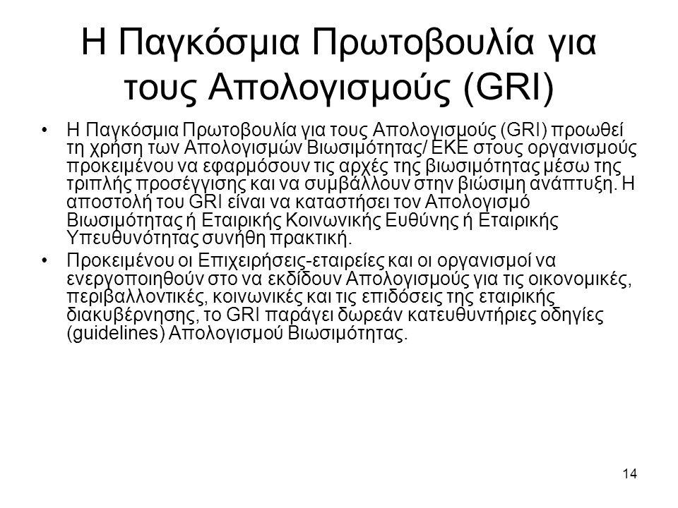 14 H Παγκόσμια Πρωτοβουλία για τους Απολογισμούς (GRI) H Παγκόσμια Πρωτοβουλία για τους Απολογισμούς (GRI) προωθεί τη χρήση των Απολογισμών Βιωσιμότητ