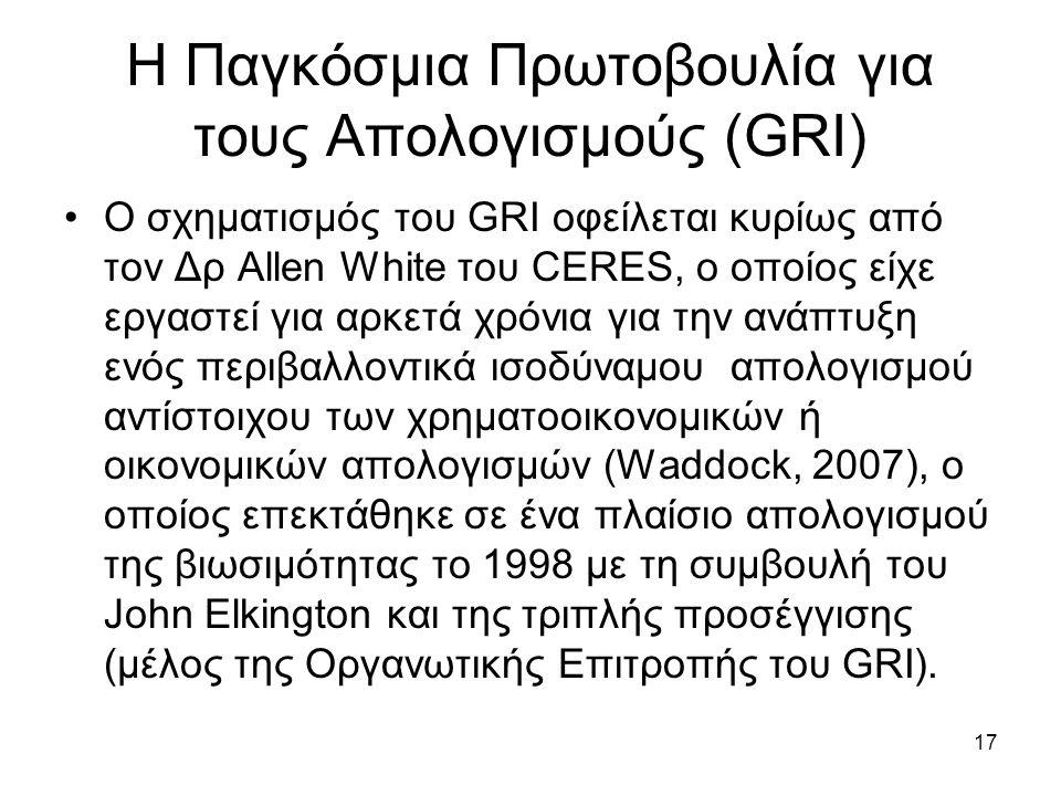 17 H Παγκόσμια Πρωτοβουλία για τους Απολογισμούς (GRI) Ο σχηματισμός του GRI οφείλεται κυρίως από τον Δρ Allen White του CERES, ο οποίος είχε εργαστεί