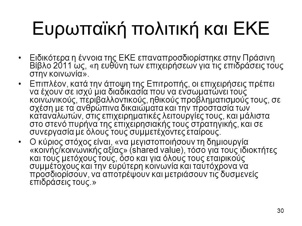 30 Ευρωπαϊκή πολιτική και ΕΚΕ Ειδικότερα η έννοια της ΕΚΕ επαναπροσδιορίστηκε στην Πράσινη Βίβλο 2011 ως, «η ευθύνη των επιχειρήσεων για τις επιδράσεις τους στην κοινωνία».
