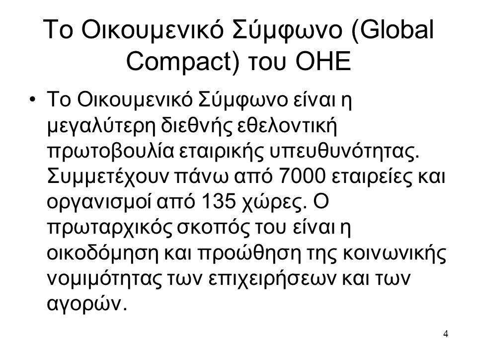 4 Το Οικουμενικό Σύμφωνο (Global Compact) του ΟΗΕ Το Οικουμενικό Σύμφωνο είναι η μεγαλύτερη διεθνής εθελοντική πρωτοβουλία εταιρικής υπευθυνότητας.