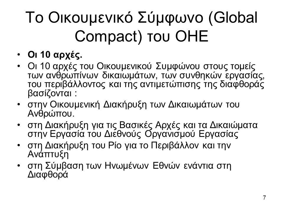 18 H Παγκόσμια Πρωτοβουλία για τους Απολογισμούς (GRI) Το GRI περιλαμβάνει μια διεπιστημονική, συντονιστική επιτροπή πολλών ενδιαφερομένων μερών και διάφορες ομάδες εργασίας, με συμμετέχοντες από την Ευρώπη, την Αμερική, και την Ασία (Willis, 2003).