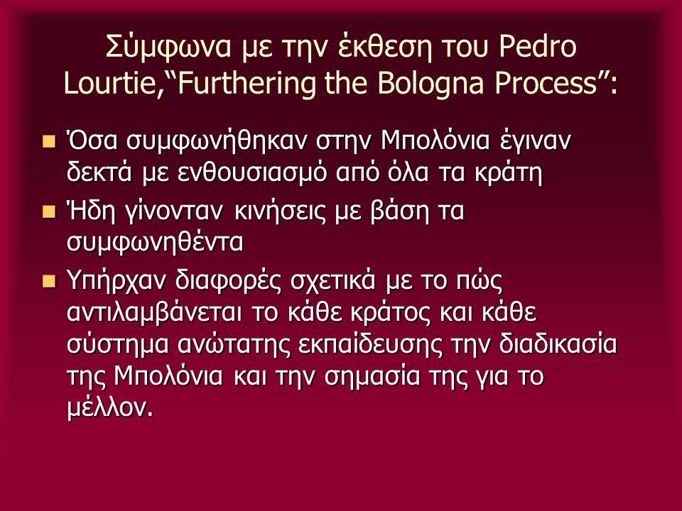 """Σύμφωνα με την έκθεση του Pedro Lourtie,""""Furthering the Bologna Process"""": Όσα συμφωνήθηκαν στην Μπολόνια έγιναν δεκτά με ενθουσιασμό από όλα τα κράτη"""