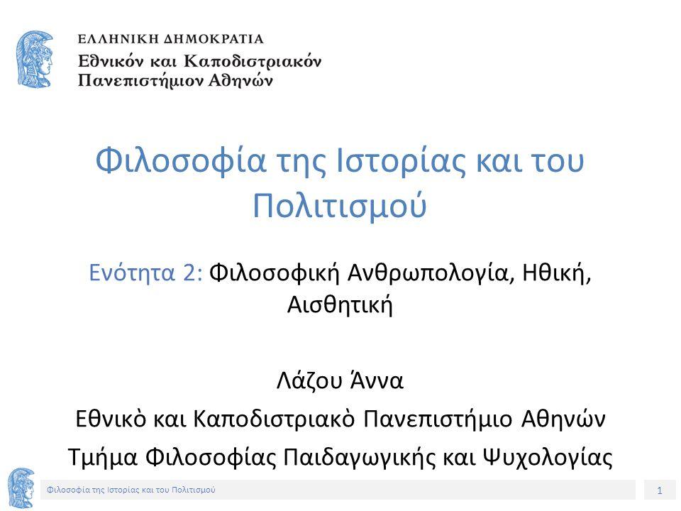 2 Φιλοσοφία της Ιστορίας και του Πολιτισμού Φιλοσοφική Ανθρωπολογία, Ηθική, Αισθητική