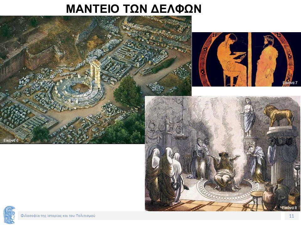 11 Φιλοσοφία της Ιστορίας και του Πολιτισμού ΜΑΝΤΕΙΟ ΤΩΝ ΔΕΛΦΩΝ Εικόνα 6 Εικόνα 7 Εικόνα 8