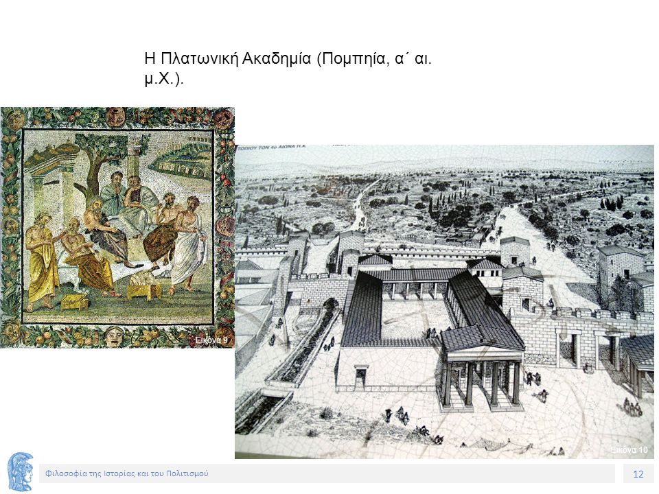 12 Φιλοσοφία της Ιστορίας και του Πολιτισμού Η Πλατωνική Ακαδημία (Πομπηία, α΄ αι. μ.Χ.). Εικόνα 9 Εικόνα 10