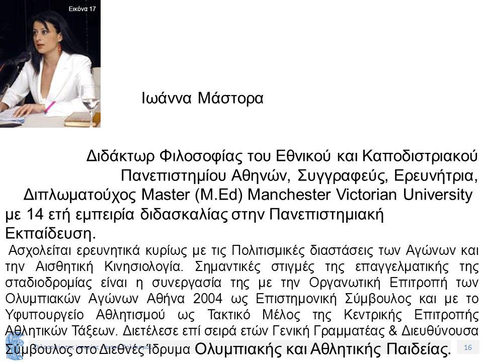 16 Φιλοσοφία της Ιστορίας και του Πολιτισμού Ιωάννα Μάστορα Διδάκτωρ Φιλοσοφίας του Εθνικού και Καποδιστριακού Πανεπιστημίου Αθηνών, Συγγραφεύς, Ερευν