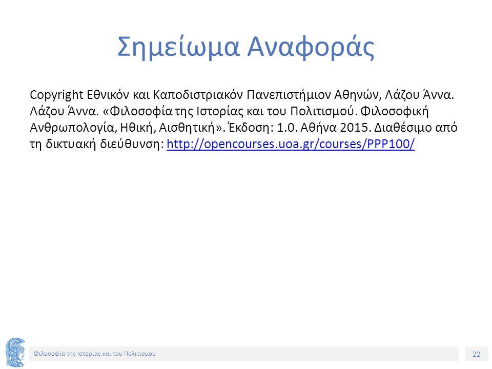22 Φιλοσοφία της Ιστορίας και του Πολιτισμού 22 Σημείωμα Αναφοράς Copyright Εθνικόν και Καποδιστριακόν Πανεπιστήμιον Αθηνών, Λάζου Άννα. Λάζου Άννα. «