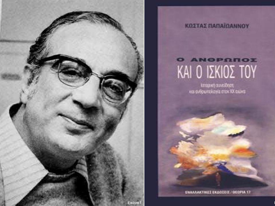 25 Φιλοσοφία της Ιστορίας και του Πολιτισμού 25 Σημείωμα Χρήσης Έργων Τρίτων (1/4) Το Έργο αυτό κάνει χρήση των ακόλουθων έργων: Εικόνες/Σχήματα/Διαγράμματα/Φωτογραφίες Εικόνα 1: Copyrighted, Πηγή: http://pep.uoi.gr/old/kostas_papaioannou/eng/index.html http://pep.uoi.gr/old/kostas_papaioannou/eng/index.html Εικόνα 2: Copyrighted, Πηγή: http://enalekdoseis.net/wp- content/uploads/2014/07/papaiwannou_iskios-197x289.jpghttp://enalekdoseis.net/wp- content/uploads/2014/07/papaiwannou_iskios-197x289.jpg Εικόνα 3: Copyrighted, Πηγή: https://www.mpg.de/323453/profile_image.jpghttps://www.mpg.de/323453/profile_image.jpg Εικόνα 4: Copyrighted, Πηγή: http://www.mpg.de/179966/header_image.jpghttp://www.mpg.de/179966/header_image.jpg Εικόνα 5: Copyrighted, Πηγή: http://img.gizmag.com/btb.jpg?ch=Width&fit=crop&h=394&q=60&w=700&s=2ef8d1e 50716d1a335e1542797d961c3 http://img.gizmag.com/btb.jpg?ch=Width&fit=crop&h=394&q=60&w=700&s=2ef8d1e 50716d1a335e1542797d961c3