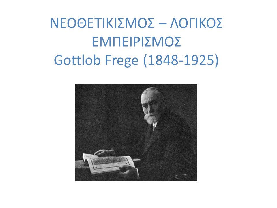 ΝΕΟΘΕΤΙΚΙΣΜΟΣ – ΛΟΓΙΚΟΣ ΕΜΠΕΙΡΙΣΜΟΣ Gottlob Frege (1848-1925)