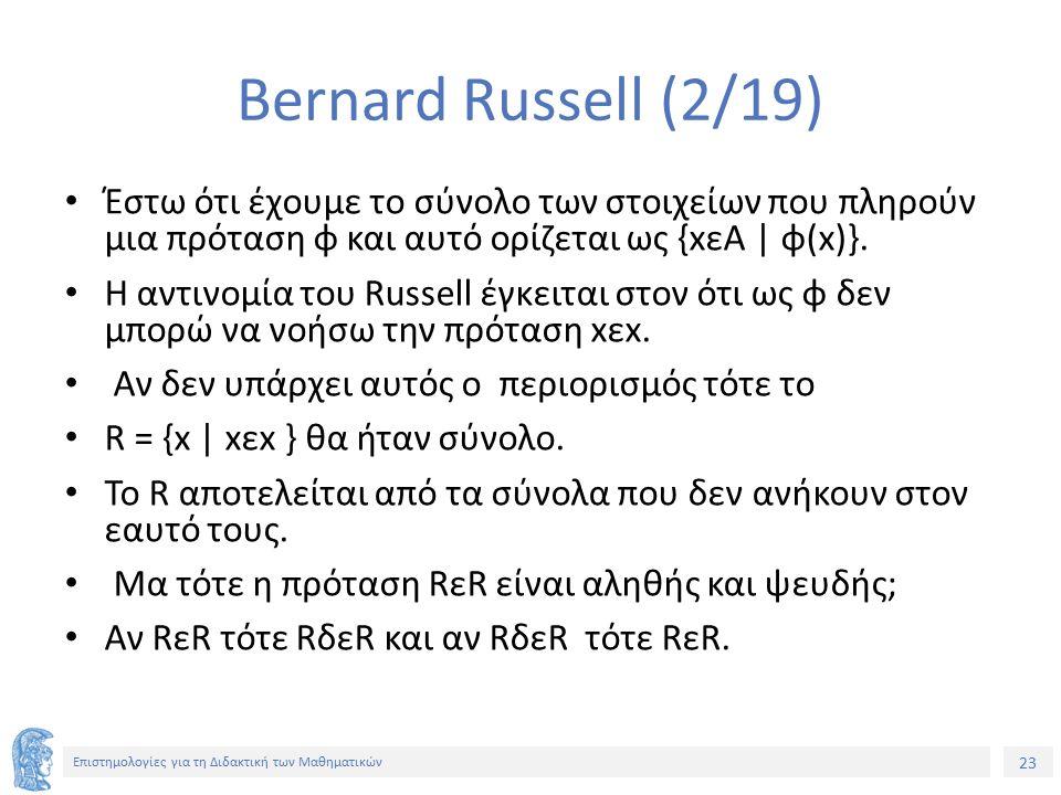 23 Επιστημολογίες για τη Διδακτική των Μαθηματικών Bernard Russell (2/19) Έστω ότι έχουμε το σύνολο των στοιχείων που πληρούν μια πρόταση φ και αυτό ορίζεται ως {xεA | φ(x)}.