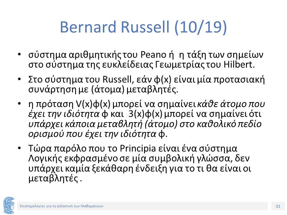 31 Επιστημολογίες για τη Διδακτική των Μαθηματικών Bernard Russell (10/19) σύστημα αριθμητικής του Peano ή η τάξη των σημείων στο σύστημα της ευκλείδειας Γεωμετρίας του Hilbert.