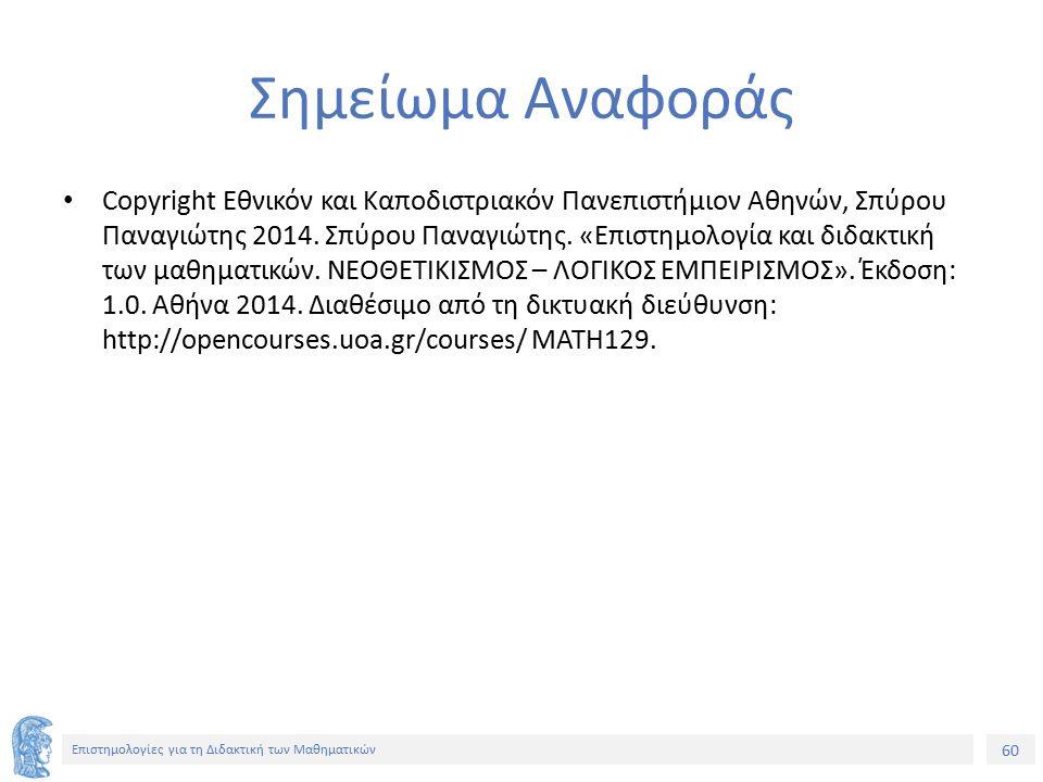 60 Επιστημολογίες για τη Διδακτική των Μαθηματικών Σημείωμα Αναφοράς Copyright Εθνικόν και Καποδιστριακόν Πανεπιστήμιον Αθηνών, Σπύρου Παναγιώτης 2014.