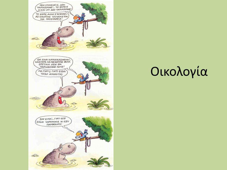 Οικολογία