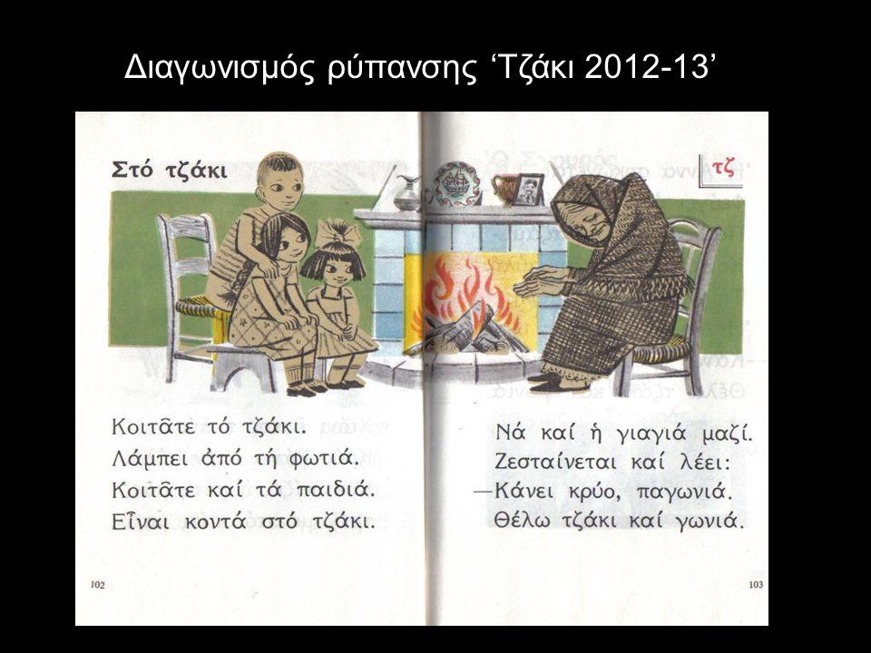 Διαγωνισμός ρύπανσης 'Τζάκι 2012-13'