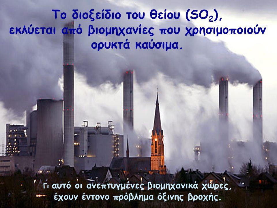 Το διοξείδιο του θείου (SΟ 2 ), εκλύεται από βιομηχανίες που χρησιμοποιούν ορυκτά καύσιμα.