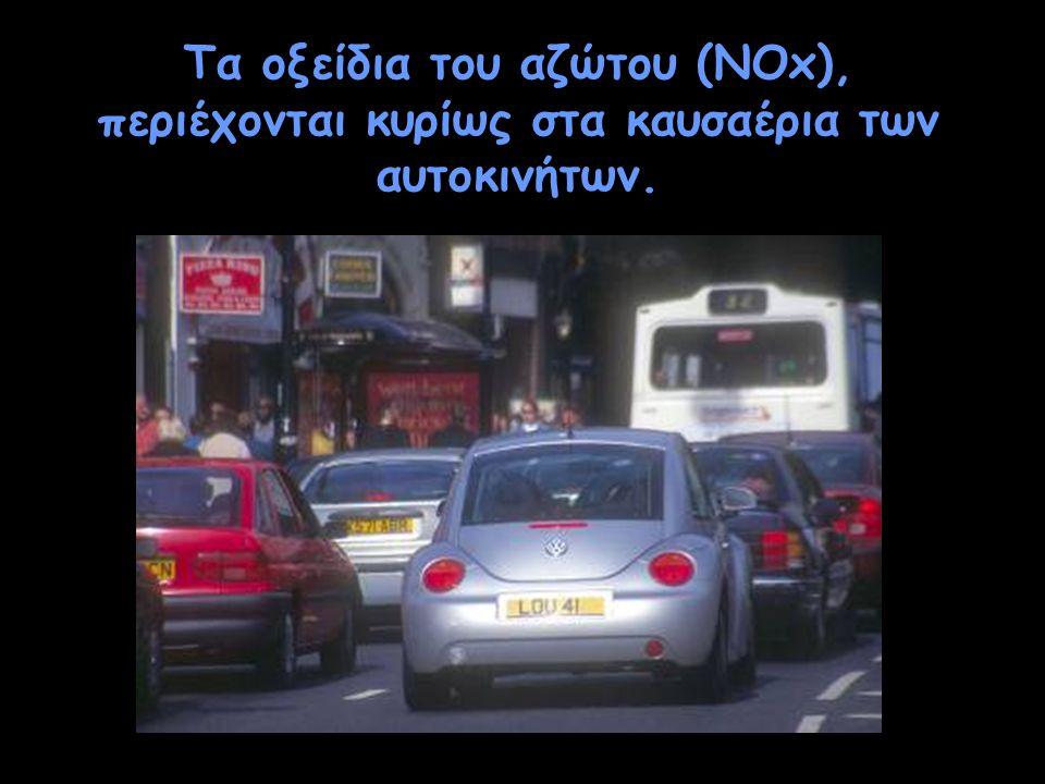 Τα οξείδια του αζώτου (ΝΟx), περιέχονται κυρίως στα καυσαέρια των αυτοκινήτων.