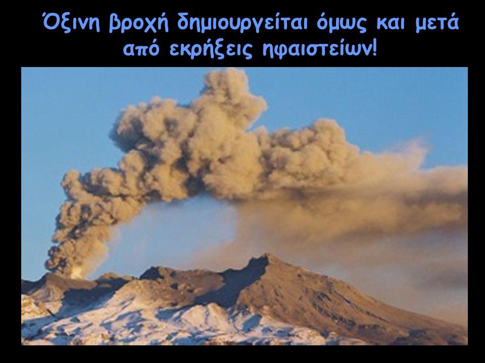 Όξινη βροχή δημιουργείται όμως και μετά από εκρήξεις ηφαιστείων!