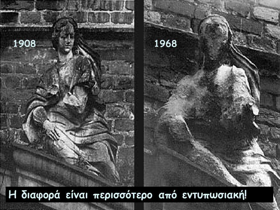 19081968 Η διαφορά είναι περισσότερο από εντυπωσιακή!