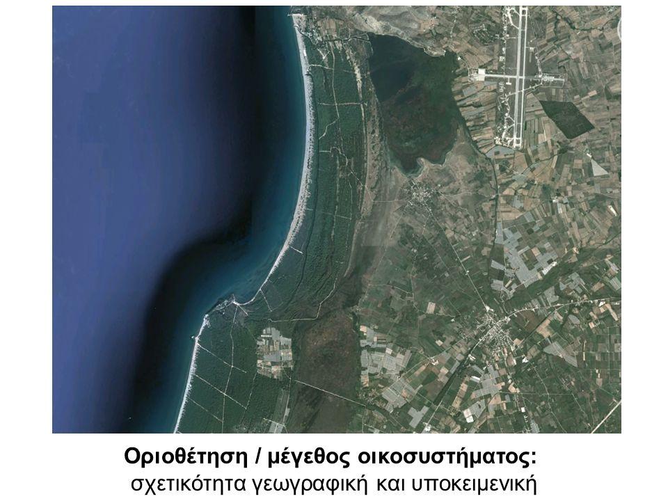 Οριοθέτηση / μέγεθος οικοσυστήματος: σχετικότητα γεωγραφική και υποκειμενική