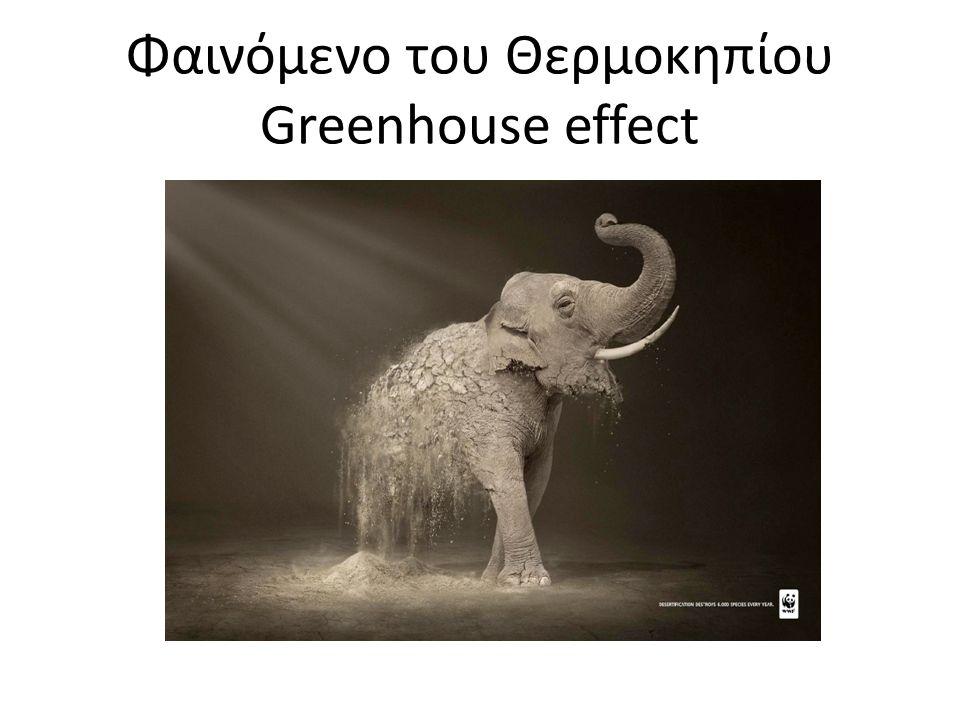 Φαινόμενο του Θερμοκηπίου Greenhouse effect
