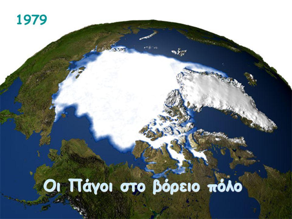 1979 Οι Πάγοι στο βόρειο πόλο