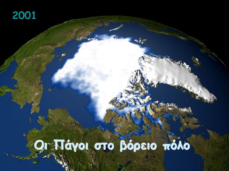 2001 Οι Πάγοι στο βόρειο πόλο