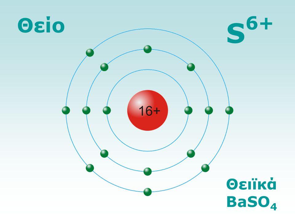 Θείο S 6+ Θειϊκά BaSO 4