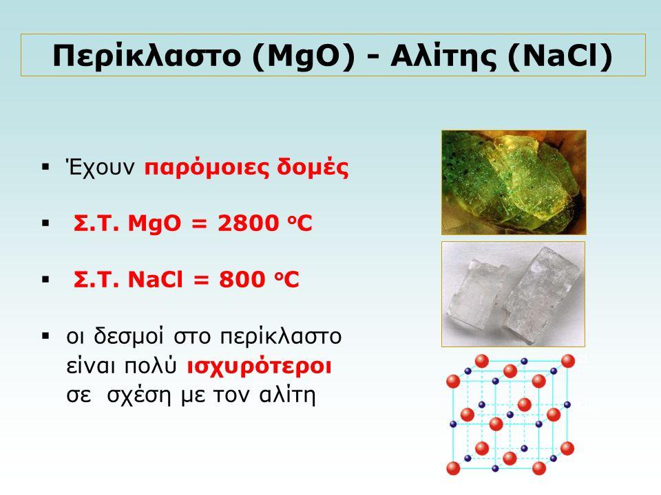  Έχουν παρόμοιες δομές  Σ.Τ. MgO = 2800 ο C  Σ.Τ.