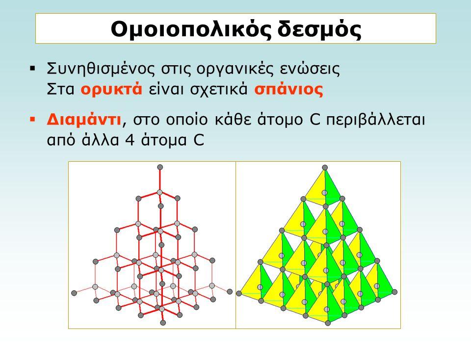 Ομοιοπολικός δεσμός  Συνηθισμένος στις οργανικές ενώσεις Στα ορυκτά είναι σχετικά σπάνιος  Διαμάντι, στο οποίο κάθε άτομο C περιβάλλεται από άλλα 4 άτομα C