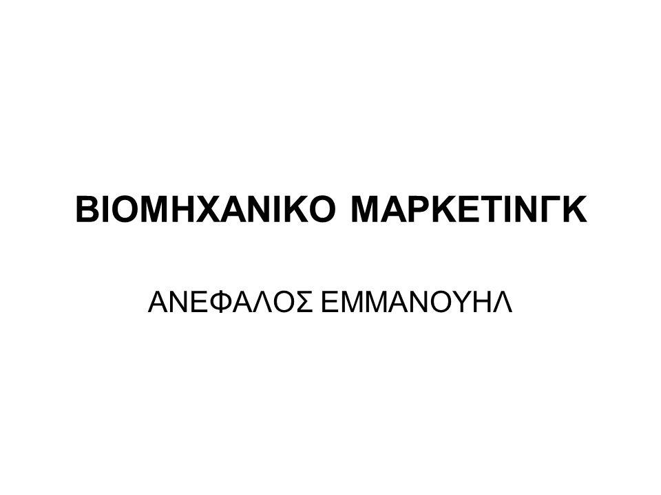 ΒΙΟΜΗΧΑΝΙΚΟ ΜΑΡΚΕΤΙΝΓΚ ΑΝΕΦΑΛΟΣ ΕΜΜΑΝΟΥΗΛ