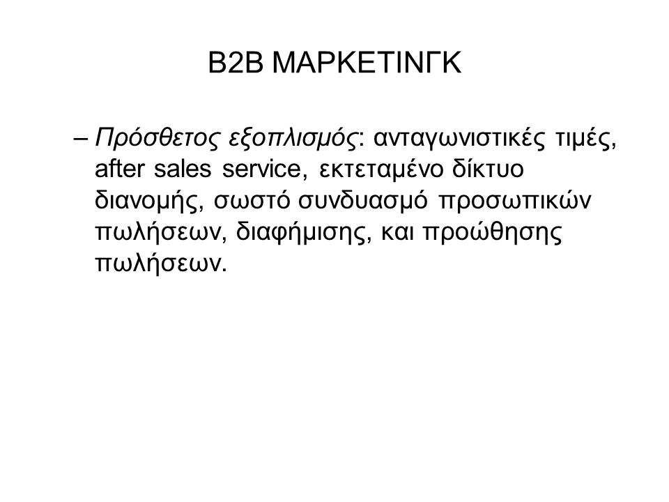 Β2Β ΜΑΡΚΕΤΙΝΓΚ –Πρόσθετος εξοπλισμός: ανταγωνιστικές τιμές, after sales service, εκτεταμένο δίκτυο διανομής, σωστό συνδυασμό προσωπικών πωλήσεων, διαφήμισης, και προώθησης πωλήσεων.