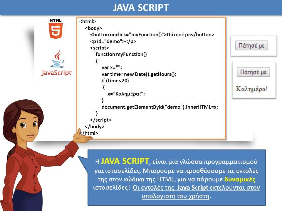 Η JAVA SCRIPT, είναι μία γλώσσα προγραμματισμού για ιστοσελίδες.