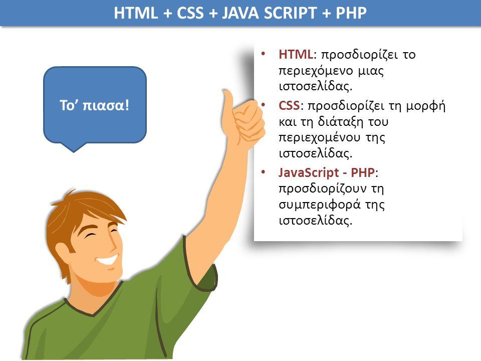 HTML + CSS + JAVA SCRIPT + PHP HTML: προσδιορίζει το περιεχόμενο μιας ιστοσελίδας.