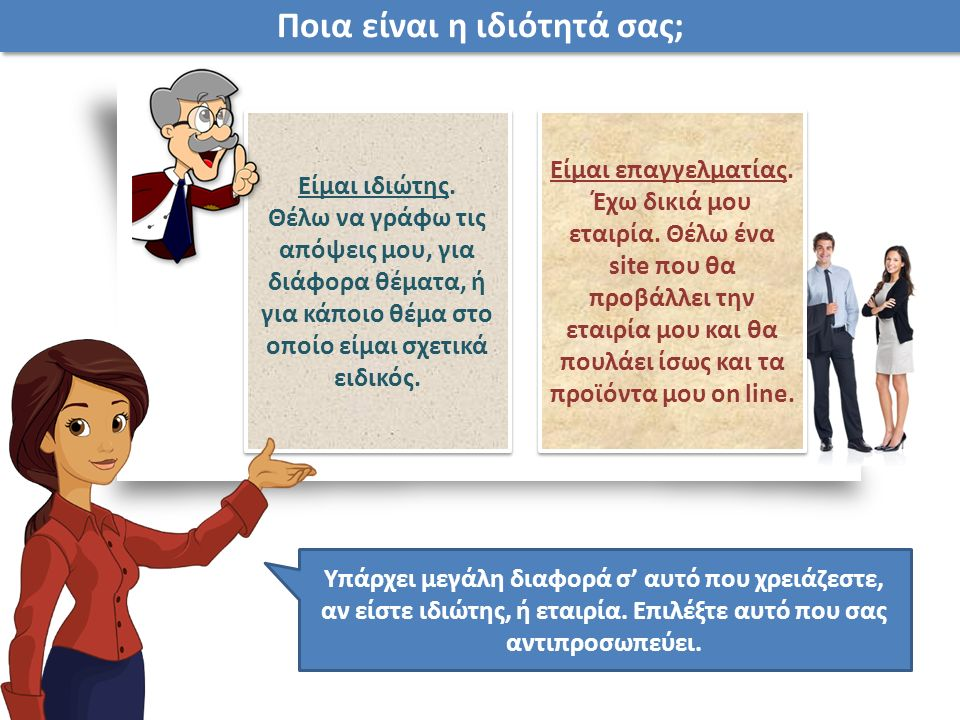 Δοκιμάστε: www.wordpress.com www.blogger.com Δοκιμάστε: www.wordpress.com www.blogger.com blog.