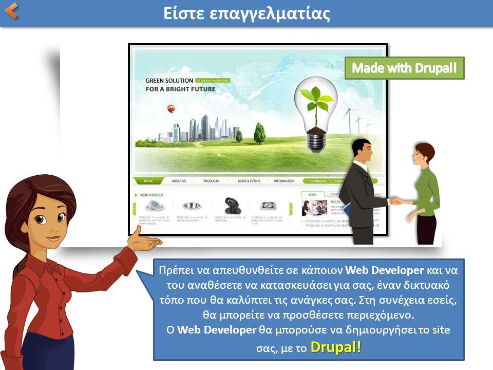 Πρέπει να απευθυνθείτε σε κάποιον Web Developer και να του αναθέσετε να κατασκευάσει για σας, έναν δικτυακό τόπο που θα καλύπτει τις ανάγκες σας.