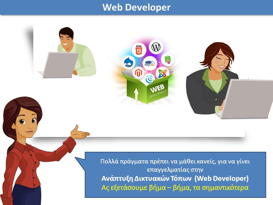 Πολλά πράγματα πρέπει να μάθει κανείς, για να γίνει επαγγελματίας στην Ανάπτυξη Δικτυακών Τόπων (Web Developer) Ας εξετάσουμε βήμα – βήμα, τα σημαντικότερα Web Developer