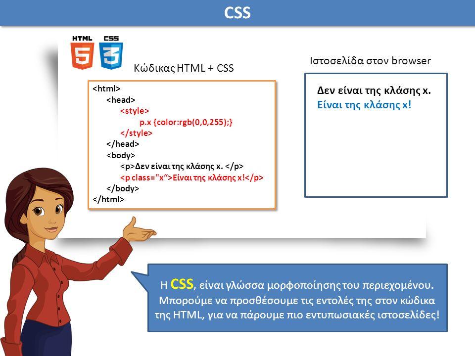 Η CSS, είναι γλώσσα μορφοποίησης του περιεχομένου.