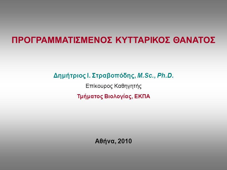 ΠΡΟΓΡΑΜΜΑΤΙΣΜΕΝΟΣ ΚΥΤΤΑΡΙΚΟΣ ΘΑΝΑΤΟΣ Δημήτριος Ι. Στραβοπόδης, M.Sc., Ph.D.